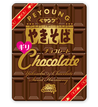 peyoung_chocolate-giri