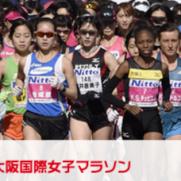 大阪女子国際女子マラソン