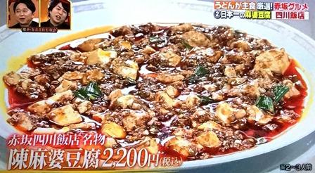 陳麻坊豆腐