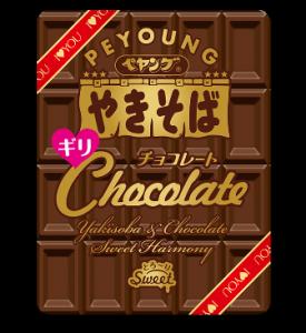 peyoung_chocolate-giri