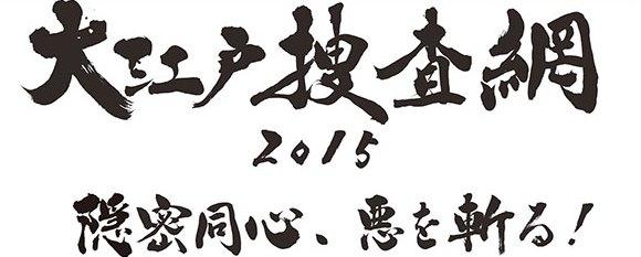 大江戸捜査網2015